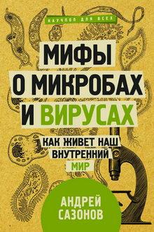 книга Мифы о микробах и вирусах. Как живет наш внутренний мир