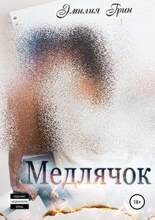 книга Медлячок