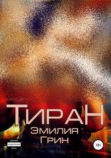 книга Тиран
