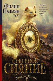 книга Северное сияние