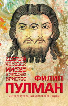 роман Добрый человек Иисус и негодник Христос