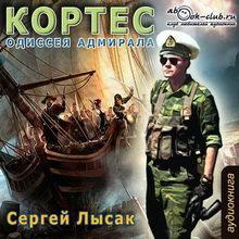 Одиссея адмирала Кортеса