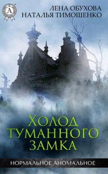 роман Холод туманного замка
