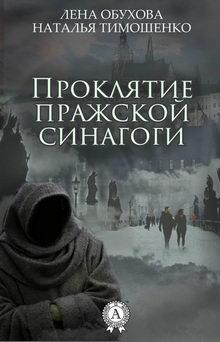 книга Проклятие пражской синагоги