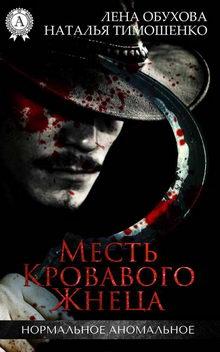роман Месть кровавого жнеца
