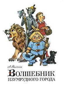 александр волков волшебник изумрудного города все книги по порядку