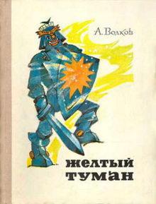 волшебник изумрудного города последовательность книг