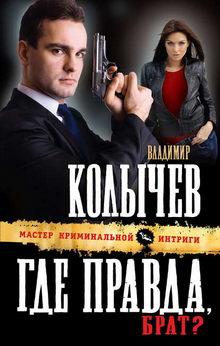 детектив Где правда, брат?