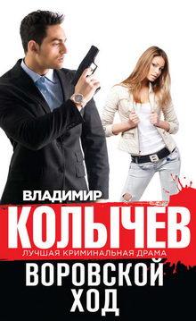 детектив Воровской ход