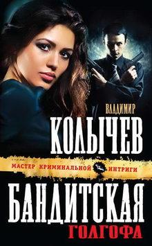роман Бандитская Голгофа