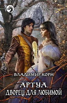 книга Артуа. Дворец для любимой