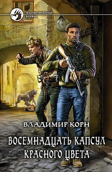 роман Восемнадцать капсул красного цвета