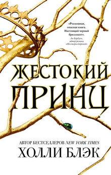 книга Жестокий принц
