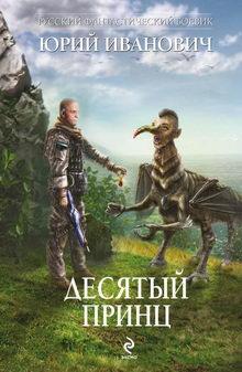 роман Десятый принц