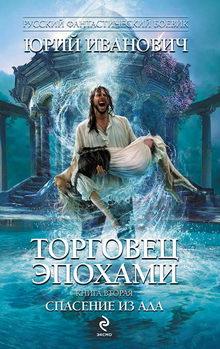 книга Спасение из ада