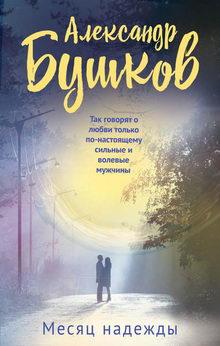 бушков новые книги 2019