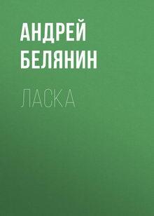 книга Ласка