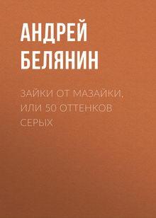 книга Зайки от Мазайки, или 50 оттенков серых
