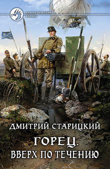 дмитрий старицкий все книги по сериям