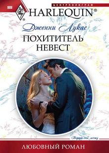 книга Похититель невест