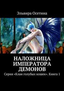 Осетина Наложница императора демонов. Серия «Клан голубых кошек». Книга 1