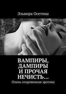 книга Вампиры, дампиры и прочая нечисть…