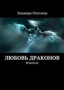 роман Любовь драконов. Фэнтези