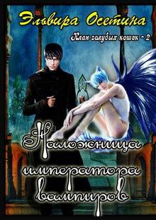 роман Наложница императора вампиров. Клан голубых кошек – 2