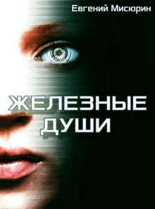 книга Железные души