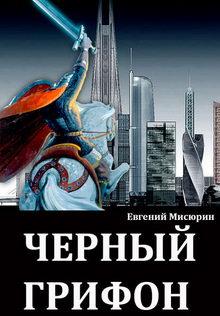 книга Черный грифон