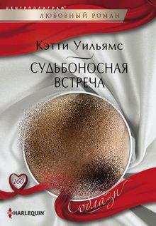 книги автор кэтти уильямс