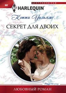 книга Секрет для двоих