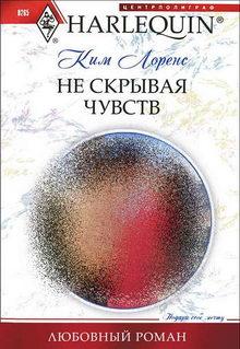 книга Не скрывая чувств