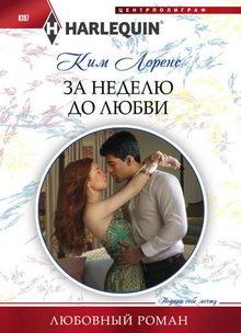 книга За неделю до любви