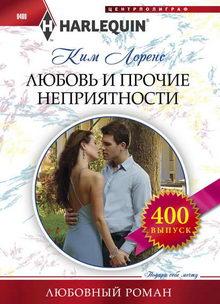 книга Любовь и прочие неприятности