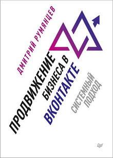 книга Продвижение бизнеса в ВКонтакте. Системный подход