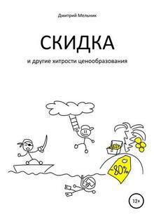 Дмитрий Мельник. Скидка и другие хитрости ценообразования