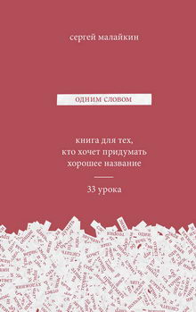 Сергей Малайкин. Одним словом. Книга для тех, кто хочет придумать хорошее название. 33 урока