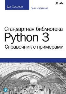 python 2019 книги