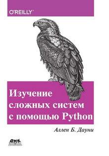 Аллен Б. Дауни. Изучение сложных систем с помощью Python