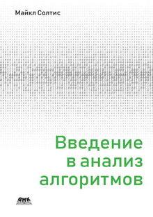 книга Введение в анализ алгоритмов