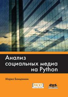 книга Анализ социальных медиа на Python