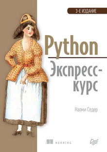 книга Python. Экспресс-курс