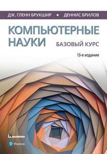 Деннис Брилов, Дж. Гленн Брукшир. Компьютерные науки. Базовый курс