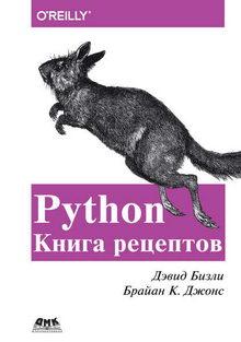 Дэвид Бизли, Брайан К. Джонс. Python. Книга рецептов