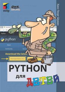 Ханс-Георг Шуман. Python для детей