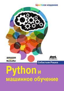 книга Python и машинное обучение