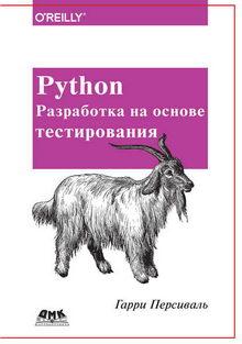 книга Python. Разработка на основе тестирования