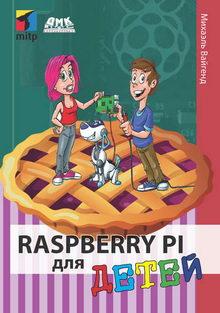 книга Raspberry Pi для детей