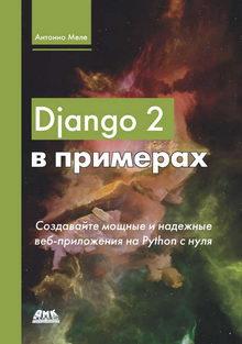 Антонио Меле. Django 2 в примерах